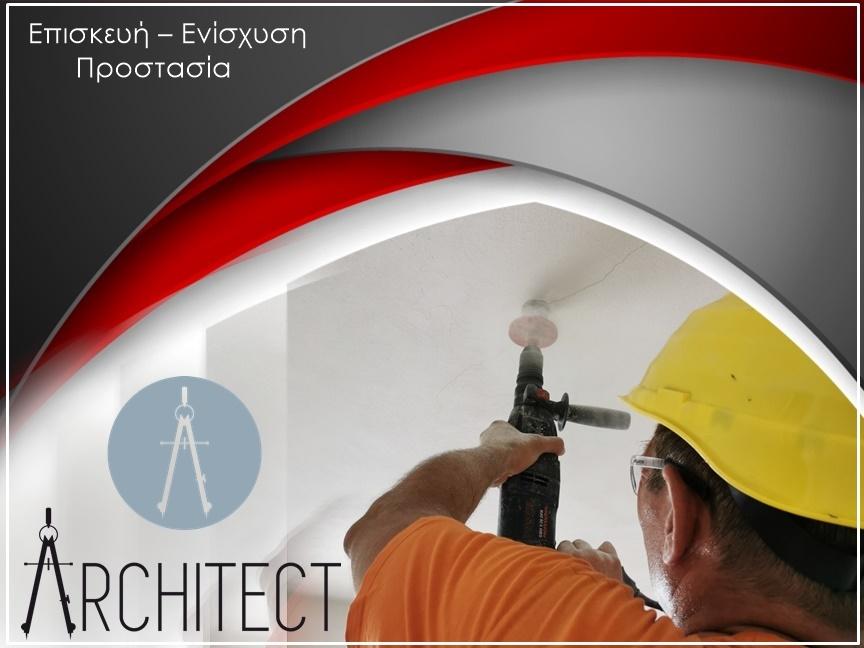 Repair - Reinforcement - Protection