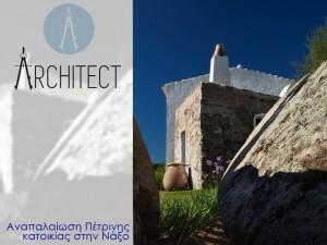 Stone bioclimatic house in Naxos