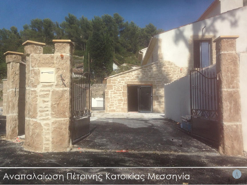 Restoration of stone house in Messinia.